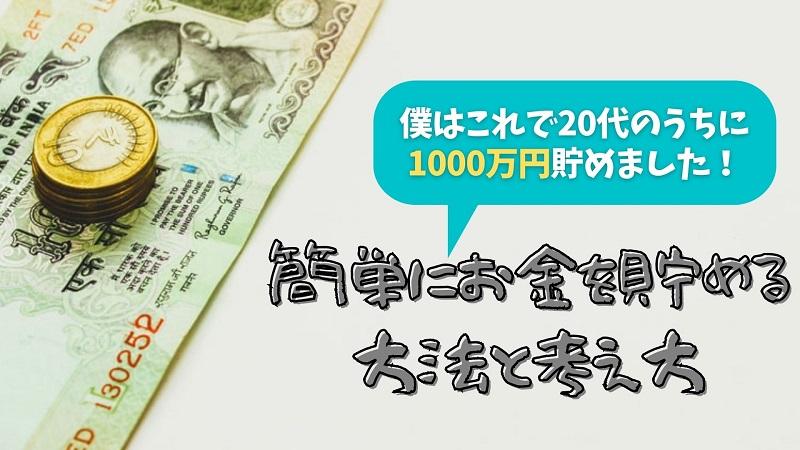 「僕が20代で1000万円貯めた」簡単にお金を貯める方法と考え方
